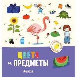 Clever Цвета и предметы, А. Бессон, Главная книга малыша
