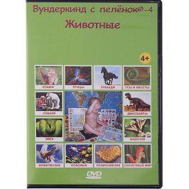 Вундеркинд с пелёнок Развивающий DVD-диск Вундеркинд с пелёнок