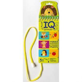 АЙРИС-пресс Игры со шнурком