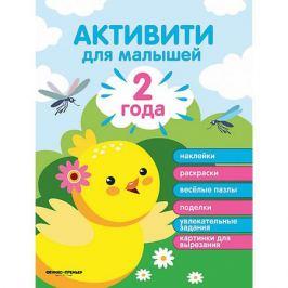 Феникс-Премьер Книга с наклейками Феникс