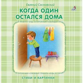 Робинс Книжка-картонка
