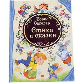 Росмэн Стихи и сказки, Б. Заходер