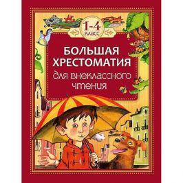 Росмэн Большая хрестоматия для внеклассного чтения, 1-4 классы