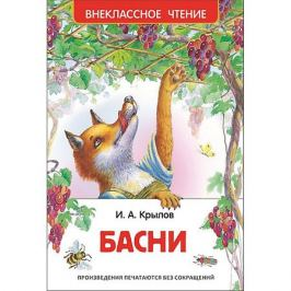Росмэн Басни, И. Крылов