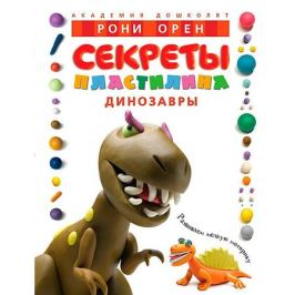Махаон Секреты пластилина. Динозавры, Рони Орен