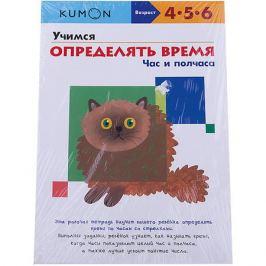 Манн, Иванов и Фербер Рабочая тетрадь Kumon