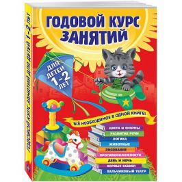 Эксмо Годовой курс занятий: для детей 1-2 лет
