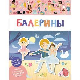 Махаон Книга с наклейками