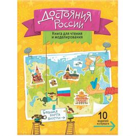 ГеоДом Книга для чтения и моделирования (+ карта-суперобложка). Достояния России.