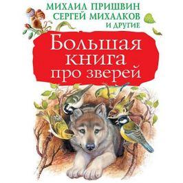 Издательство АСТ Большая книга про зверей, издательство АСТ