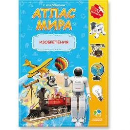 ГеоДом Атлас Мира с наклейками Геодом «Изобретения»