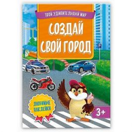 ГеоДом Книжка с наклейками