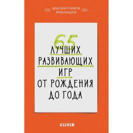 Clever 65 лучших развивающих игр от рождения до года, И. Мальцева