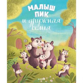Clever Книжка-картинка Clever