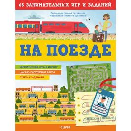 Clever Книга с заданиями Clever Steam
