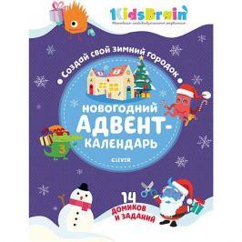 Clever Новогодний адвент-календарь