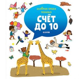 Clever Главная книга малыша Счёт до 10