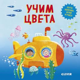 Clever Книжка-игра Умные колёсики