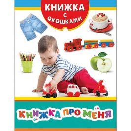 Росмэн Книжка с окошками