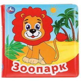 Умка Книжка для ванны Зоопарк
