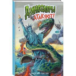Комильфо Комиксы Динозавры атакуют!