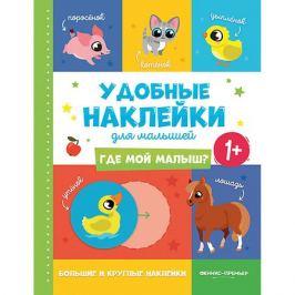 Феникс-Премьер Книжка с наклейками Удобные наклейки для малышей