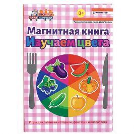 База Игрушек Магнитная книга База Игрушек Изучаем цвета