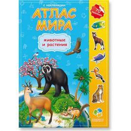 ГеоДом Атлас Мира с наклейками Геодом «Животные и растения»