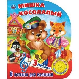 Умка Музыкальная книга Мишка косолапый