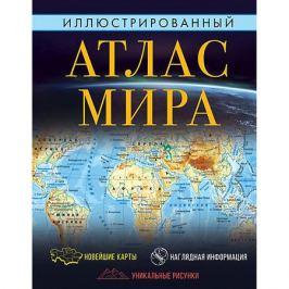 Издательство АСТ Иллюстрированный атлас мира
