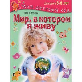 Олма Медиа Групп Мой детский сад