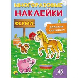 Проф-Пресс Книга с наклейками