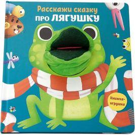 ND Play Книга ND Play Расскажи сказку. Про лягушку.