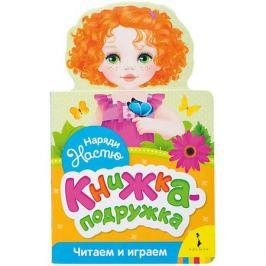 Росмэн Книжка-подружка