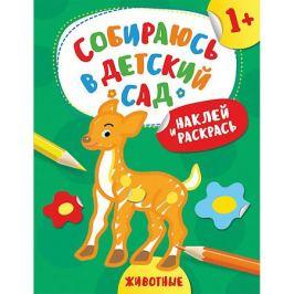 Росмэн Книга с наклейками