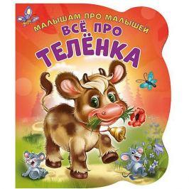 ND Play Развивающая книга EVA «Малышам про малышей. Все про теленка»