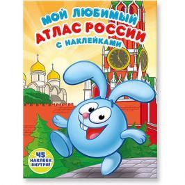 ГеоДом Мой любимый атлас России с наклейками Геодом «Смешарики»