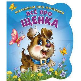 ND Play Развивающая книга EVA «Малышам про малышей. Все про щенка»