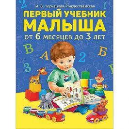 Росмэн Первый учебник малыша. От 6 месяцев до 3 лет, И. Чернецова-Рождественская