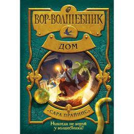 Эксмо Книга 4 Вор-волшебник