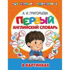 Издательство АСТ Первый английский словарь в картинках