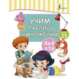 Издательство АСТ Учим таблицу умножения