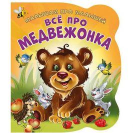 ND Play Развивающая книга EVA «Малышам про малышей. Все про медвежонка»