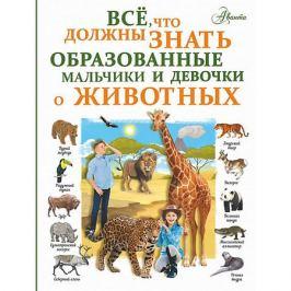 Издательство АСТ Все, что должны знать образованные девочки и мальчики о животных, Вайткене Л.