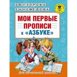 Издательство АСТ Мои первые прописи