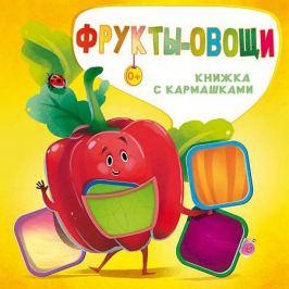 Издательство АСТ Книжка с кармашками