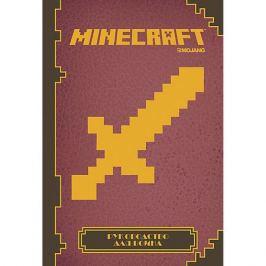 ИД Лев Руководство для воина Minecraft