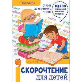 Издательство АСТ Скорочтение для детей