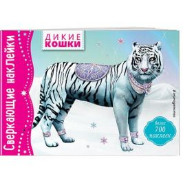 Эксмо Книга с наклейками Дикие кошки