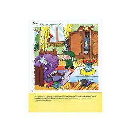 Мозаика-Синтез Развитие речи у малышей. (3+). Младшая группа. Рабочая тетрадь